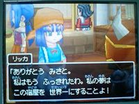 DQ9_Q123